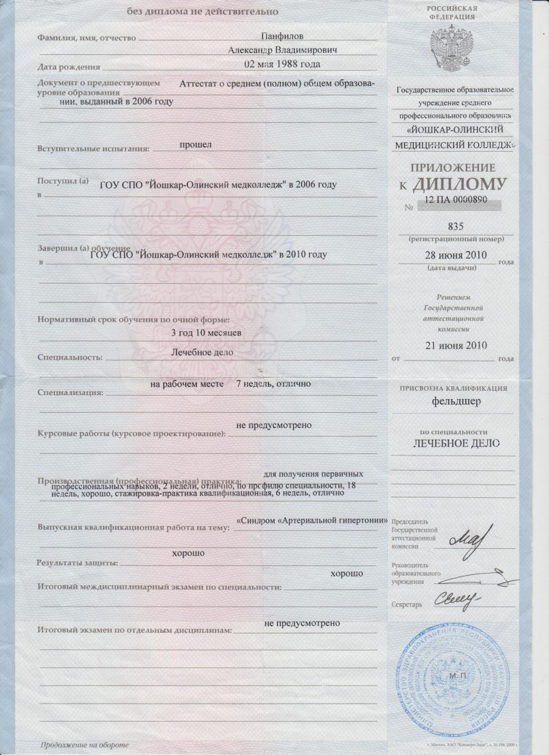 Приложение к диплому
